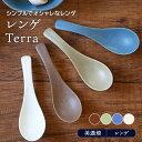 レンゲ Terra マット4カラーれんげ 蓮華 スプーン 和食器 おしゃれ カラフル 鍋 小物 鍋食器 カトラリー 陶製スプーン 中華食器 カフェ風 カフェ食器