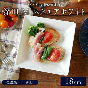 深皿 M 18cm スクエアホワイト(アウトレット)プレート お皿 皿 角皿 食器 洋食器 おしゃれ 白い食器 中皿 取り皿 ケーキ皿 サラダ皿 デザートプレート パン皿 カフェ食器