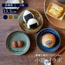 小皿 13.5cm イラボ 和食器 プレート お皿 皿 食器 おしゃれ 取り皿 副菜皿 珍味皿 漬物皿 フルーツ皿 菓子皿 小さい皿 和カフェ ケーキ皿