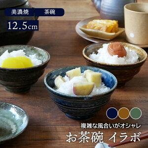 お茶碗 12.5cm イラボ 和食器茶碗 茶わん ご飯茶碗 飯碗 和食器 おしゃれ 食器 ライスボウル ボウル 鉢 中鉢 取り鉢 汁椀 和カフェ