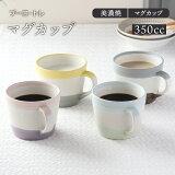 マグカップ350ccプーロ・トレマグカップ洋食器おしゃれコップコーヒーマグコーヒーカップティーマグ食器カフェ食器カフェ風かわいい