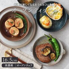 オーブンディッシュ 16.5cm おうちcafe オーブン可プレート お皿 皿 食器 洋食器 おしゃれ 中皿 主菜皿 メインデッシュ サラダ皿 デザートプレート オーブンウェア カフェ食器