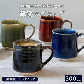 和食器 窯変マグカップ 300cc マグ 洋食器 和食器 おしゃれ モダン カップ コップ コーヒーマグ コーヒーカップ ティーマグ 食器 和カフェ