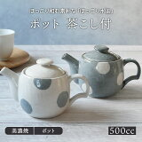 ポット500cc茶こし付ほっこり水玉和食器急須茶器ティーポット和食器洋食器おしゃれ日本茶ドリンクウェア食器カフェ風和カフェ