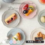 プレート12cmフルーリお皿皿食器洋食器おしゃれ小皿醤油皿薬味皿珍味皿フルーツ皿菓子皿小さい皿カフェ食器カフェ風かわいい