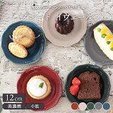 小皿プレート12cmイヴェールお皿皿食器小皿洋食器おしゃれ小皿かわいいおつまみ皿前菜皿フルーツ皿菓子皿小さい皿ケーキ皿カフェ食器カフェ風