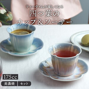 四つ葉のカップ&ソーサー 175cc 貫入コーヒーカップ 紅茶カップ 湯み 洋食器 和食器 おしゃれ カップ&ソーサー マグカップ カップ コップ ケーキ皿 菓子皿 小皿 モダン お花 四つ葉 かわい