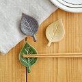 普段使いできる、シンプルおしゃれな陶器の箸置きのおすすめは?