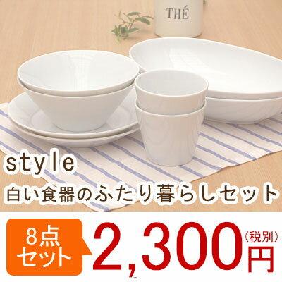 食器セット Style 白い食器のふたり暮らしセット8点(4種類2枚ずつのペアセット)(アウトレット)和食器/洋食器セット/白い食器セット/お得食器セット/ギフト/日本製/新生活/結婚祝/単身