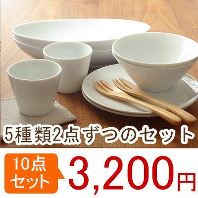 シンプルなクリアホワイトの食器セット10点(5種類2個ずつのペアセット) 白い食器/食器セット/シンプル 食器/新生活/お得セット/単身/結婚祝/洋食器セット