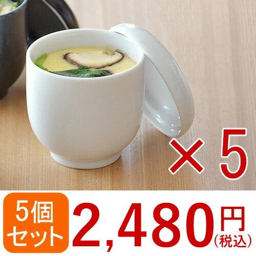 送料無料!茶碗蒸し 器(ホワイト) EASTオリジナル 5個セット 茶碗蒸し 器/シンプル茶碗蒸し/蒸し碗/ちゃわんむし/ナチュラル茶碗蒸し/美濃焼/和食器/蓋物