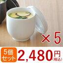 送料無料!茶碗蒸し 器(ホワイト) EASTオリジナル 5個セット 器/蓋付き蒸し碗/ちゃわんむし/白い食器/アウトレット食器/日本製/あす楽