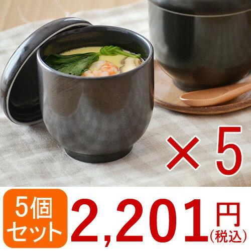 送料無料!茶碗蒸し 器(黒マット) EASTオリジナル 5個セット 茶碗蒸し 器/シンプル茶碗蒸し/蒸し碗/ちゃわんむし/ナチュラル茶碗蒸し/美濃焼/和食器/蓋物