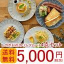 しのぎお花のリムプレート4枚セット 送料無料福袋/食器のセット/新生活/お皿/パスタ皿/和皿/あす楽