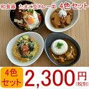 和食器 カレー皿4色セット たまご型福袋/食器セット/新生活/お皿/パスタ皿/カレーボウル/あす楽