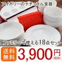 アイボリーのナチュラル食器12点セット食器セット/洋食器セット/カレー皿/サラダボウル/ペア食器セット/あす楽