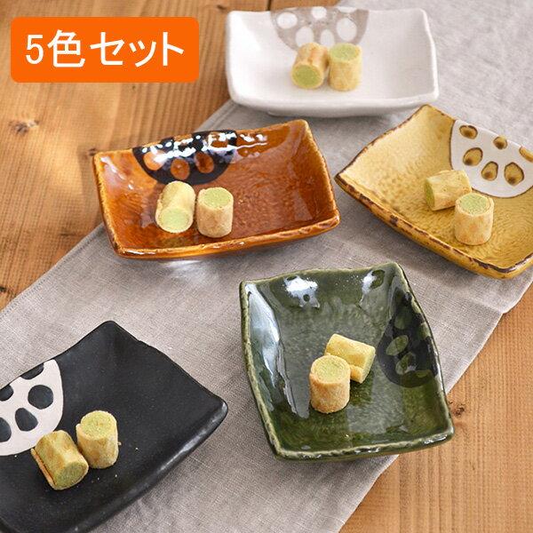 蓮根 小皿5色セット 長角型小皿/角皿/豆皿/お皿/小皿セット/お皿セット/食器セット