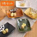 蓮根 小皿5色セット 長角型小皿 角皿 豆皿 取り皿 漬け物皿 お皿 小皿セット お皿セット 食器セット カフェ風 モダン おしゃれ