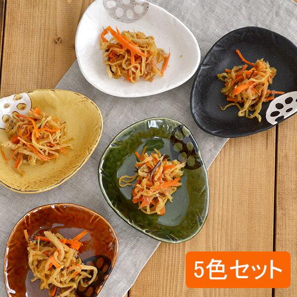 蓮根 小皿5色セット 三角和食器/小皿/お皿/お皿セット/食器セット/小皿セット取り皿/