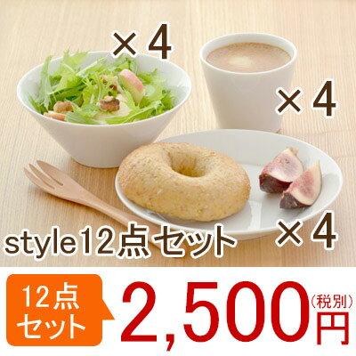 食器セット Styleシリーズ12点セット(プレート・台形ボウル・マルチカップ3種類が4つづつ)食器セット おしゃれ/白い食器セット/業務用/アウトレット食器セット/ボウル/コップ