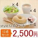 食器セット Styleシリーズ12点セット(プレート・台形ボウル・マルチカップ3種類が4つづつ)食器セット おしゃれ/白い…