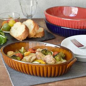 グラタン皿 耐熱皿 おしゃれ オーバルグラタン皿 24cm CAFEストライプ 洋食器 オーブン料理 オーブン対応 オーブンウェア カフェ風グラタン おうちカフェ カフェ食器 楕円 かわいい 可愛い