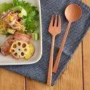 テーブルカトラリー ナチュレ サオ木製カトラリー 木のスプーン 木のフォーク スプーン フォーク 木製 パスタフォー…