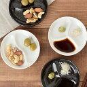 仕切り皿 おつまみ小皿 和食器 お皿 プレート 小皿 豆皿 仕切り 2つ仕切り 3つ仕切り 醤油皿 薬味皿 珍味皿 おつまみ…