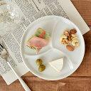 3つ仕切り皿 おつまみ中皿 17.5cm ホワイト プレート お皿 仕切り皿 ランチプレート おつまみ皿 前菜皿 サラダ皿 …