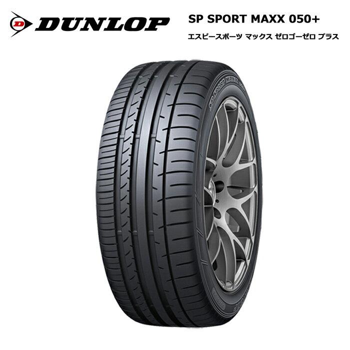 サマータイヤ(235/50R18)ダンロップ SPスポーツマックス 050+ 235/50ZR18 101W XL