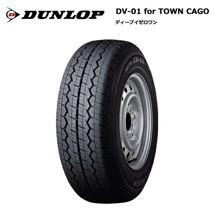 サマータイヤ(145R12 6PR)ダンロップ DV01 145R12 6PR