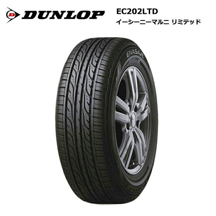 サマータイヤ(155/65R14)ダンロップ エナセーブ EC202L 155/65R14 75S
