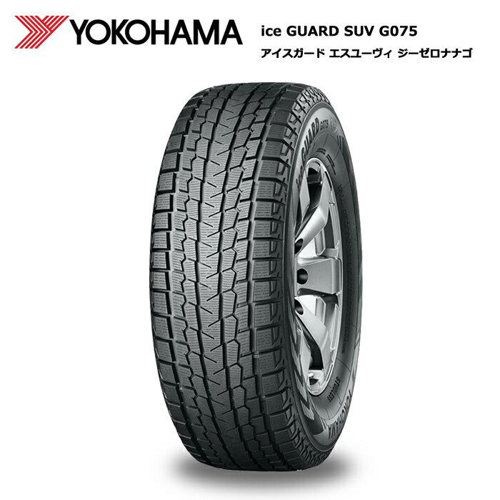 スタッドレスタイヤ4本セット 285/45R22 114Q XL ヨコハマ アイスガード SUV G075 YOKOHAMA iceGUARD SUV G075 【SUV/4x4用】