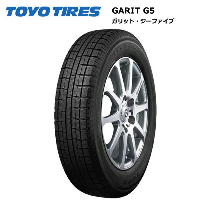 スタッドレスタイヤ(165/65R13)トーヨータイヤ ガリット G5 165/65R13 77Q