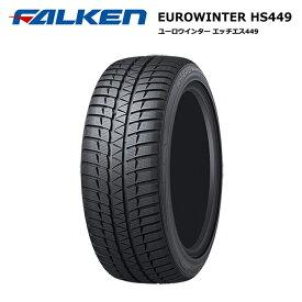 ファルケン 235/50R18 97H ユーロウインター HS449【オールシーズンタイヤ 4本セット】