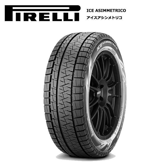 スタッドレスタイヤ4本セット 225/50R17 94Q ピレリ アイスアシンメトリコ PIRELLI ICE ASIMMETRICO