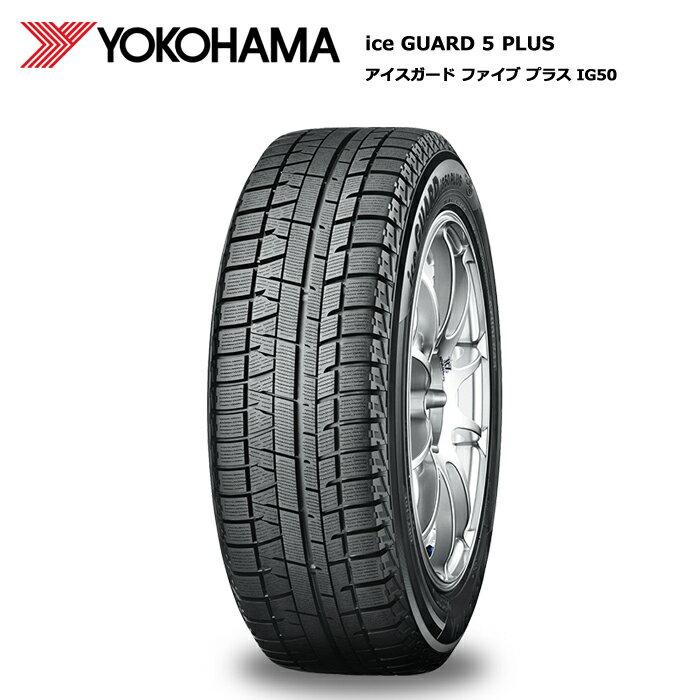 スタッドレスタイヤ(205/60R16)ヨコハマ アイスガード IG50 プラス 205/60R16 92Q