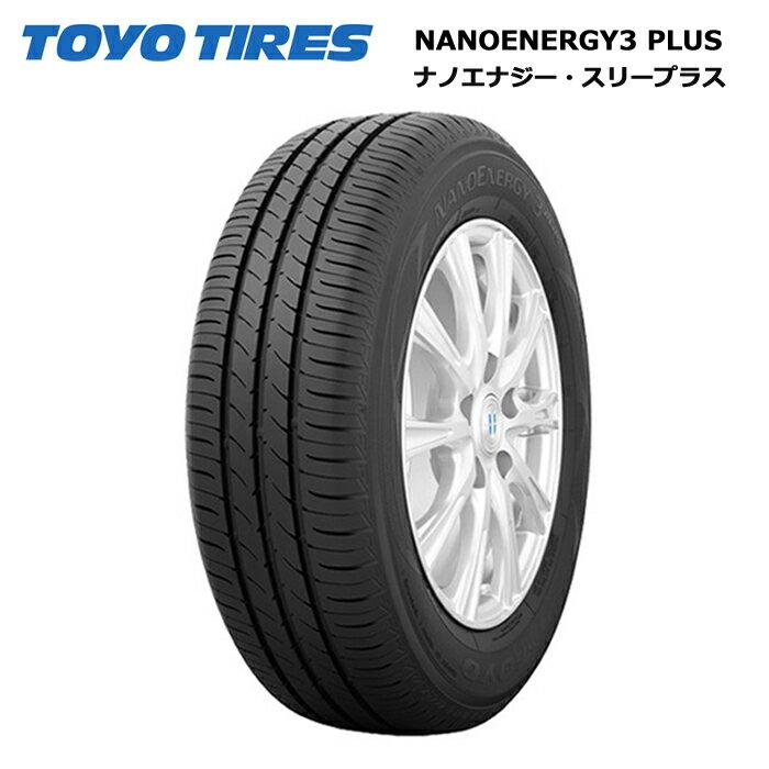 サマータイヤ(225/50R18)トーヨータイヤ ナノエナジー3プラス 225/50R18 95W