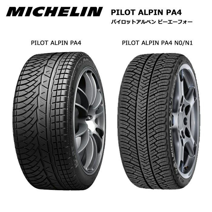 ウインタータイヤ 255/40R20 101V XL N0 【ポルシェ承認タイヤ】 ミシュラン パイロット アルペン PA4 MICHELIN PILOT ALPIN PA4