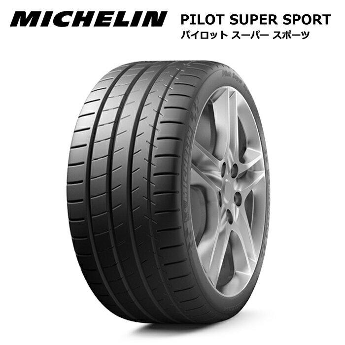 【5%オフとポイント10倍 23日まで】サマータイヤ ミシュラン 315/25ZR23 (102Y) XL パイロット スーパースポーツ