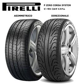 サマータイヤ 4本セット ピレリ 255/35ZR20 (97Y) XL (AMP) ピーゼロ コルサ ディレツィオナーレ