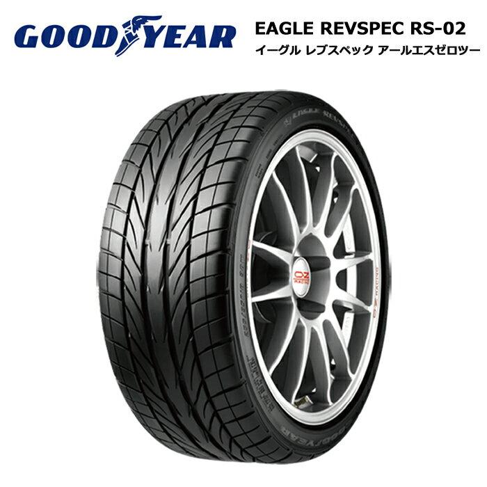 サマータイヤ(215/45R18)グッドイヤー イーグル レヴスペック RS02 215/45R18 89W