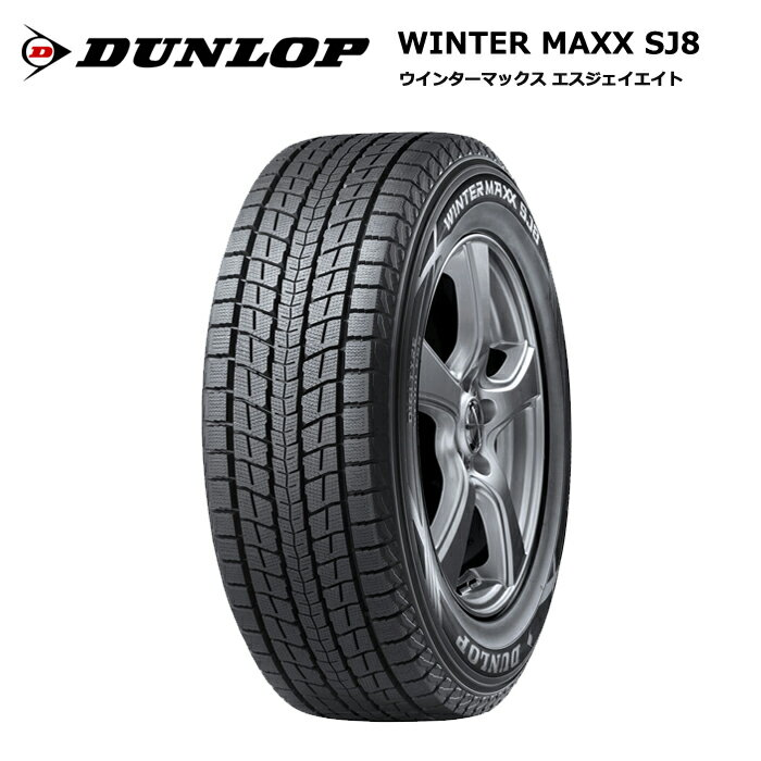 スタッドレスタイヤ4本セット 285/50R20 112Q ダンロップ ウインターマックス SJ8 DUNLOP WINTER MAXX SJ8 【SUV/4x4用】
