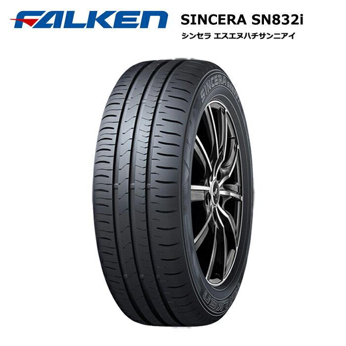 サマータイヤ(155/65R13)ファルケン シンセラ SN832i 155/65R13 73S