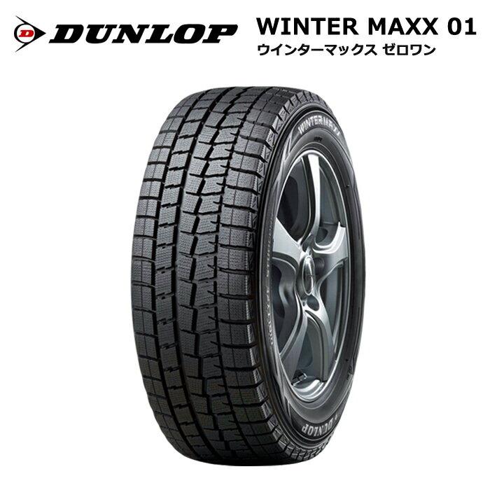 スタッドレスタイヤ4本セット 155/65R13 73Q ダンロップ ウインターマックス01 DUNLOP WINTER MAXX01/WM01