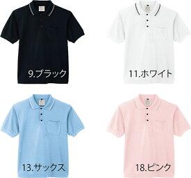 半袖ポロシャツ 10150 S〜XL サンエス SUN-S