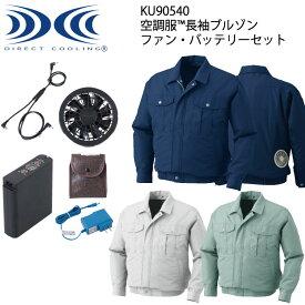 空調服™長袖ブルゾン KU90540SET M〜5L ジーベック XEBEC 【ファン・バッテリーセット】