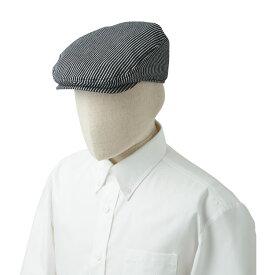 ハンチング帽 AS-8081 フリーサイズ アルベチトセ arbe ヒッコリー