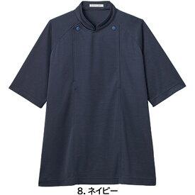 【期間限定価格】ユニセックスニットコックシャツ FB4550U SS〜4L ボンマックス FACEMIX 3色展開