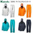 ディフェンドレインスーツ 3293 S〜4L カジメイク Kajimeiku 4色展開